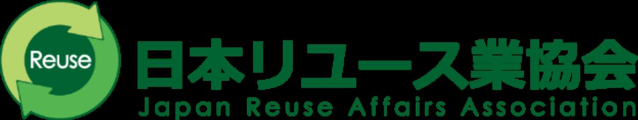 日本リユース業協会ロゴ